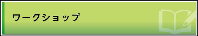 エレクトロニクス実装学会イベント参加申し込み_ワークショップ