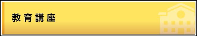 エレクトロニクス実装学会イベント参加申し込み_教育講座