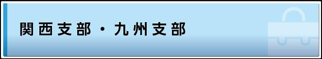 エレクトロニクス実装学会イベント参加申し込み_関西支部九州支部